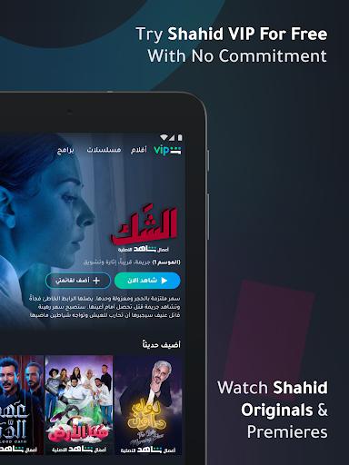 ufeb7ufe8eufeebufeaa - Shahid 5.8.0 Screenshots 8