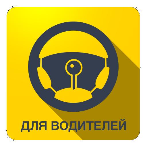 Водитель плюс (99999) 遊戲 App LOGO-硬是要APP