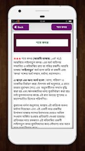 শবে কদর ও ইতিকাফ - Shab e Qadar & Etikaf for PC-Windows 7,8,10 and Mac apk screenshot 15
