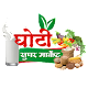 Download घोटी सुपर मार्केट - Ghoti Super Market For PC Windows and Mac