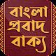 বাংলা প্রবাদ বাক্য বই - Bangla Probad Bakko Download on Windows
