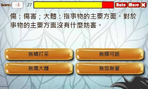 有無成語大挑戰 screenshot 3