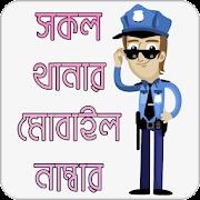 পুলিশ মোবাইল নাম্বার   BD Police Mobile Number