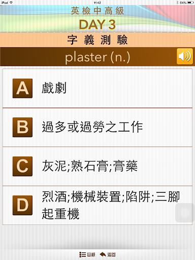 免費下載教育APP 80天搞定英檢中高級單字 app開箱文 APP開箱王