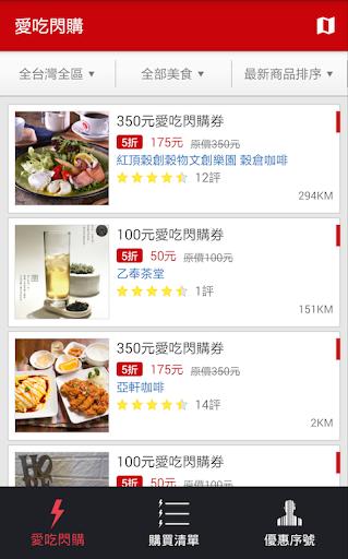 愛吃閃購:全台最豐富最好用餐廳美食折扣 優惠抵用券