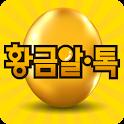 황금알톡 icon