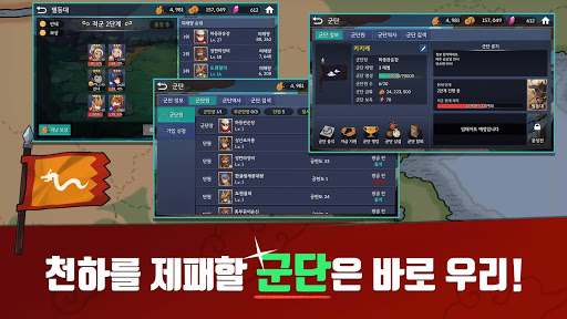 uc0bcuad6duc774 ubd84ub2e4 - uad6duc0b0 uc0bcuad6duc9c0 RPG 1.0.10 screenshots 6