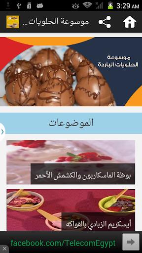 موسوعة أشهى الحلويات الباردة