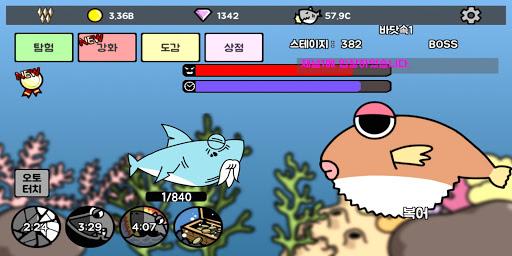 탭탭샤크 : 상어 키우기  screenshots 4