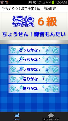 漢検6級やろやろう〜!!小学5年レベルの漢字れんしゅう問題!