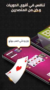 VIP Jalsat: Tarneeb, Trix, Ludo & Sheesh App Download For Android 2