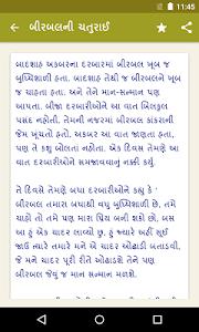 Akbar Birbal Story (Gujarati) screenshot 3
