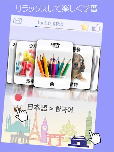 LingoCards 韓国語学習(無料)