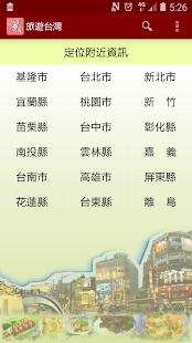 台灣旅遊景點,民宿,美食推薦 - náhled