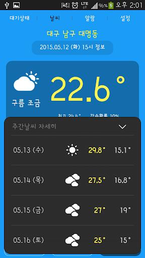 玩免費天氣APP|下載창문닫아요 - 미세먼지, 황사, 초미세먼지, 날씨 app不用錢|硬是要APP