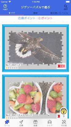 ジグソーパズルで懸賞が当たる-ジグソーde懸賞のおすすめ画像5