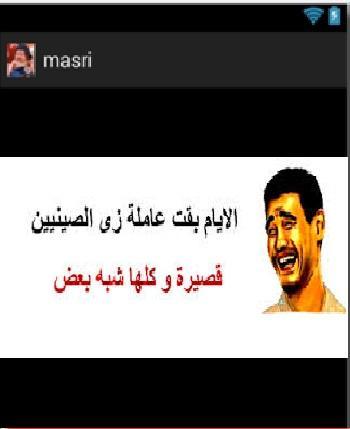 نكت مصريين