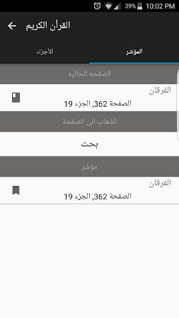ادعية رمضان واعمال ليالي القدر 4.3 screenshot 1773295