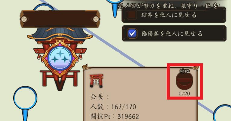 陰陽寮地図
