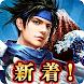 進撃三国志~本格放置RPGで天下統一を目指せ! - Androidアプリ