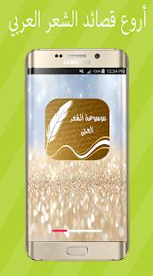 أروع قصائد الشعر العربي - náhled