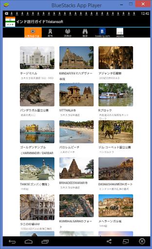 インド旅行ガイドTristansoft