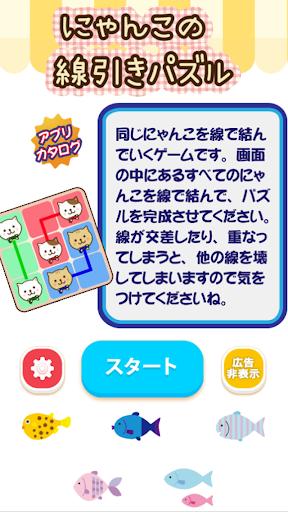 にゃんこの線引きパズル - 無料 人気のねこさんパズルゲーム
