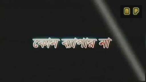 সর্বশেষ নাটক সমূহ - BD Natok