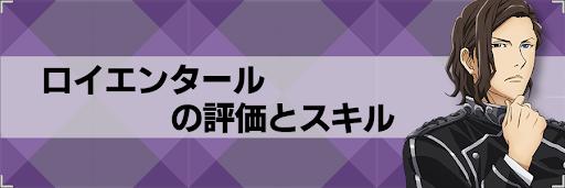 【アストロキングス】ロイエンタールのスキルとステータス