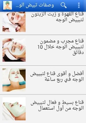 وصفات تبييض الوجه طبيعيا 2015