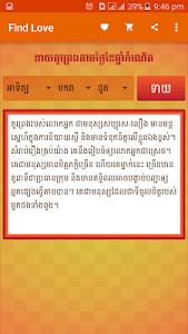 Find love by birthdate (Khmer) screenshot 0