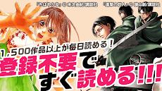 マンガebookjapan - 無料の漫画を毎日読もう!のおすすめ画像1