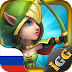 Castle Clash: War of Heroes RU, Free Download