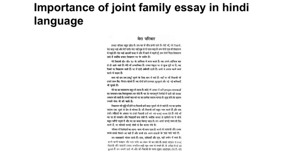 hindi essay on joint family Here is your essay on my family specially written for school and college students in hindi language: home  related essays: essay on my family in hindi essay on.