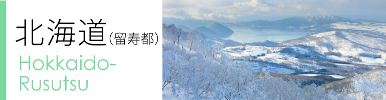 北海道(留寿都村)