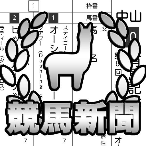無料で読める出馬表! - アルパカの競馬新聞 (app)