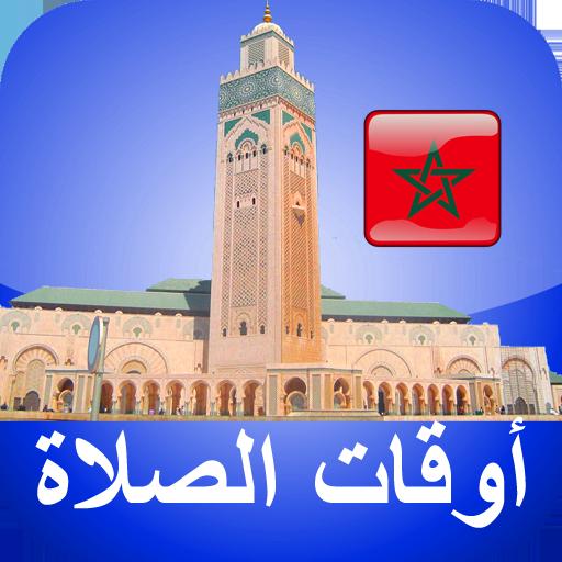 مواقيت الآذان المغرب بدون نت - Apps on Google Play