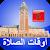 مواقيت الآذان المغرب بدون نت file APK for Gaming PC/PS3/PS4 Smart TV
