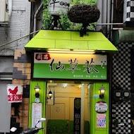 【新竹關西】仙草巷