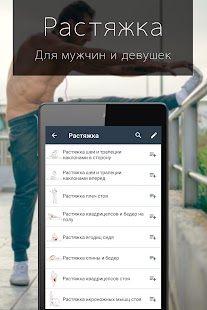 Фитнес тренер FitProSport FULL Screenshot