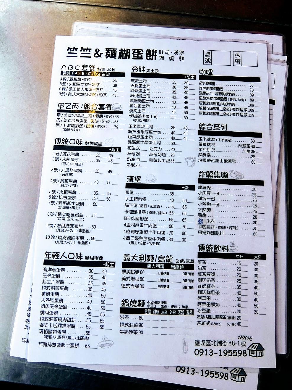 菜單,除了蛋餅外,也有漢堡/三明治喔! 至於中餐時間的咖哩飯/鍋燒等也有在賣XD