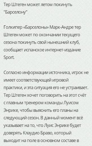 Новости футбольных клубов
