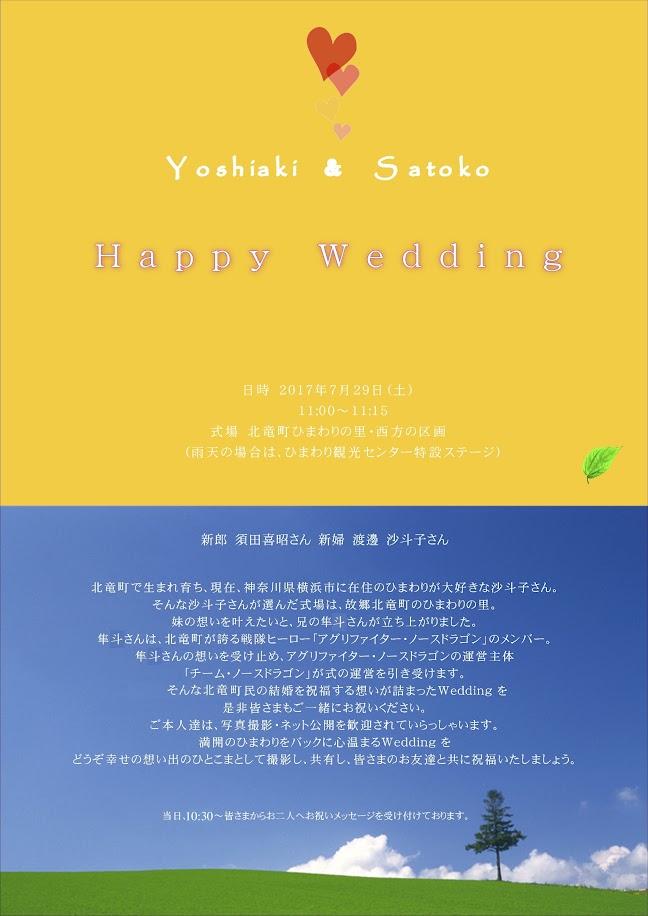須田喜昭さん・沙斗子さん ウェディングポスター(デザイン・作成:板垣千尋さん)
