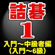 囲碁の先生 詰碁問題1 入門~中級者編(入門~6級)