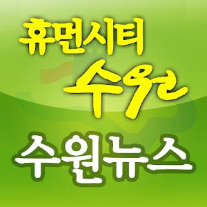 수원뉴스 아이콘