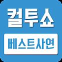 컬투쇼 베스트 레전드 사연모음 icon