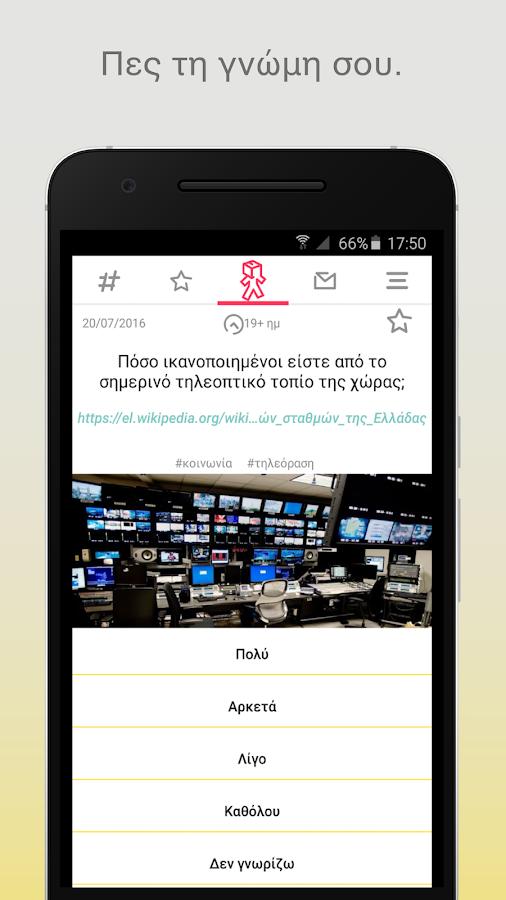 Pipoll - Έρευνες Κοινής Γνώμης - στιγμιότυπο οθόνης