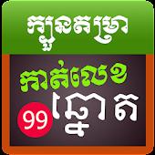 Khmer Lottery Fortune Best