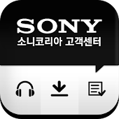 Sony Korea Customer Station