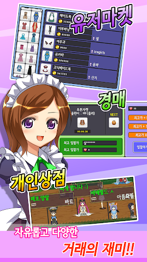 Coy Chat, SogonSogon apkdebit screenshots 3